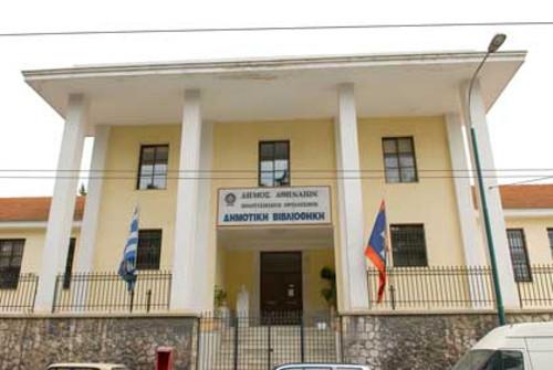 Biblioteca Municipal Atenas