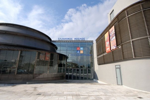 Centro Cultural Helenico Cosmos