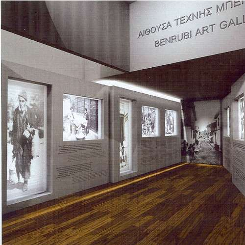 Museo Judio de Atenas